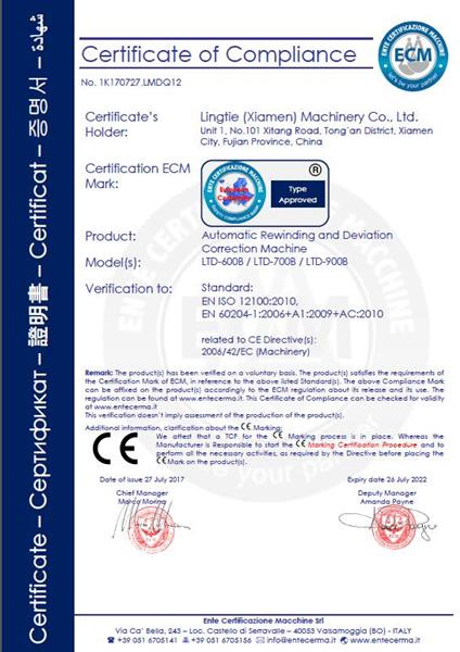 自动纠偏倒卷机 CE认证书