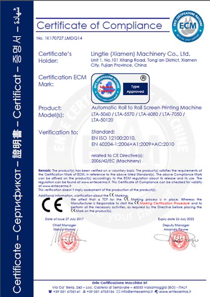全自動絲網印刷機 CE認證書