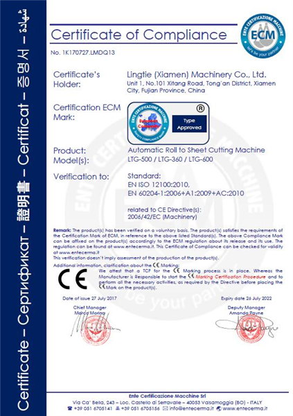自動切張機 CE認證書