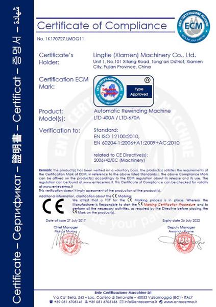 倒卷机 CE认证书