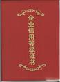 2012 Guizhou Province, the best credit (AAA) enterprises