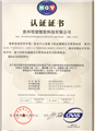 ISO18000 Occupational Health and Safety Management System Certification