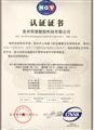 ISO18000职业健康安全管理体系认证