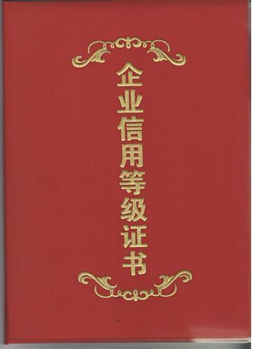 2012年度貴州省最佳信用(AAA)企業
