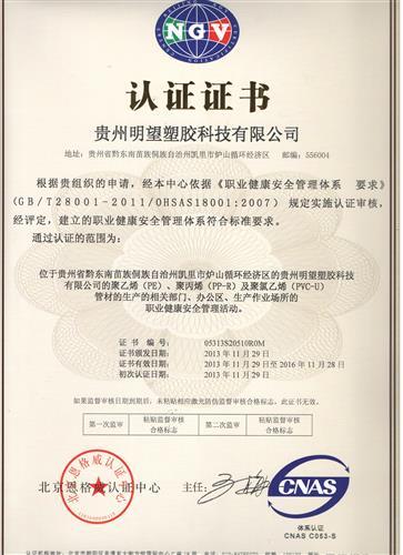 ISO18000職業健康安全管理體系認證