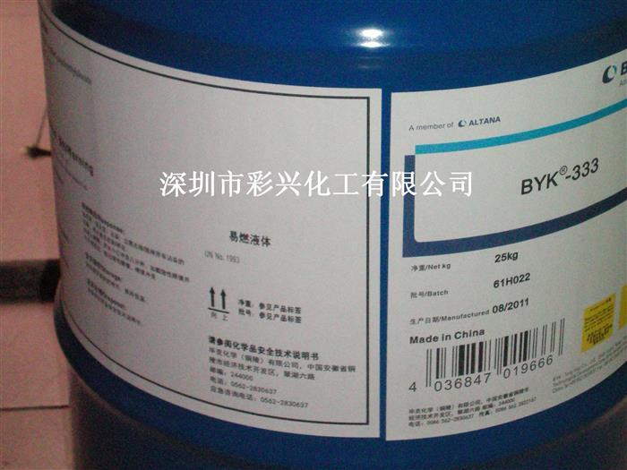 BYK333流平剂
