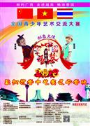 第七届幸福中国梦全国青少年艺术交流大赛