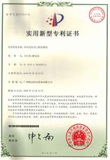 電動閉門器 國家發家專利