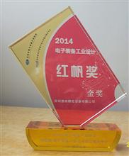 电子工业装备设计奖