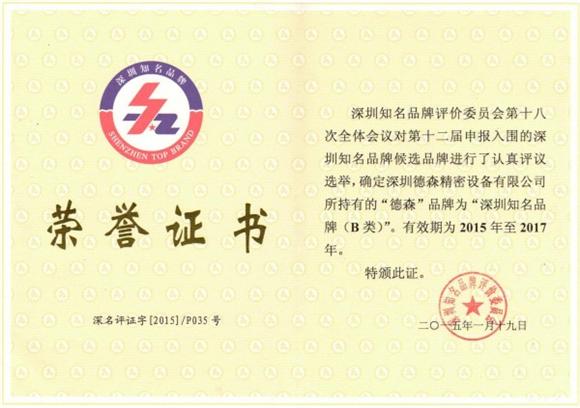 德森印刷机荣获深圳知名品牌