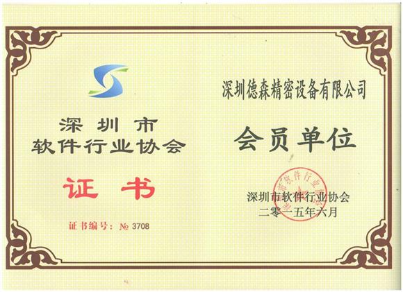 德森荣获深圳市软件会员单位