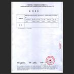 负氧离子净化膏测试报告