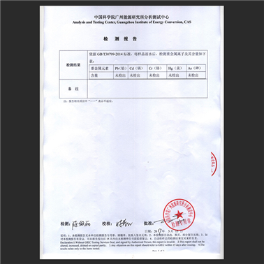 Test Report of Air Purifier
