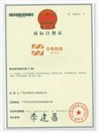 不锈钢水箱商标证书