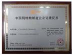 不锈钢水箱钢结构制造证书