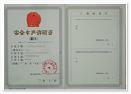 不锈钢水箱安全生产许可证