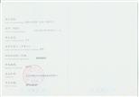 公司社保登记证
