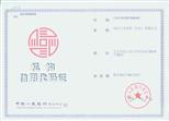 公司信用代码证