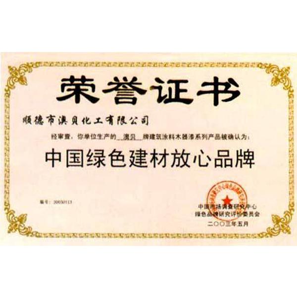 中国环境标志产品****(湿性)
