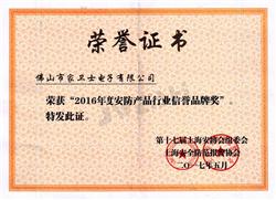 2016安防im电竞lol投注行业信誉品牌奖