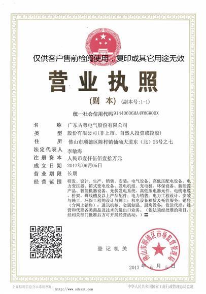 佛山产品材料厂家营业执照