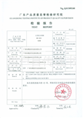 出口产品质量监督检查证书