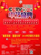 CCTV第十一届中艺盛典艺术精英交流活动