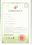 合模机专利证书