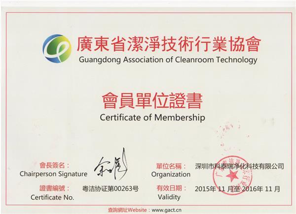 广东省行业会员企业