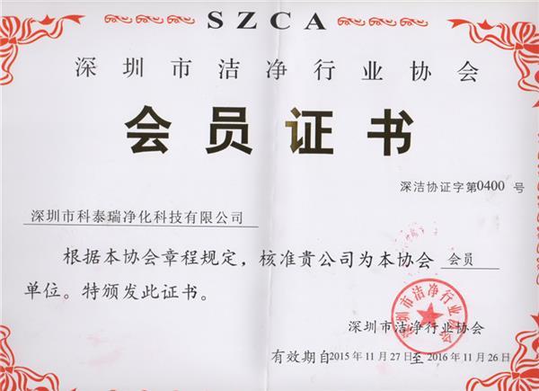 洁净行业专业证书