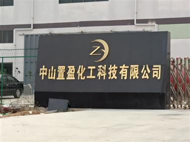 中山市化工行业实验台工程胜利完工