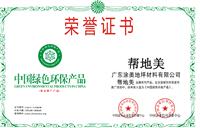 """帮地美""""中国绿色环保产品""""荣誉证书"""