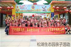 深圳周邊親子游好地方龍平社區婦聯六一親子拓展活動