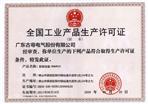 厨具厂家古粤工业产品生产许可证