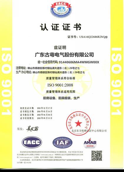 设备厂家古粤ISO质量管理体系认证