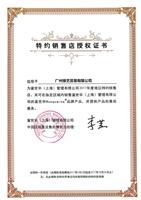 富世华(上海)管理有限公司授权书