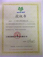 上海沃施园艺股份有限公司授权书