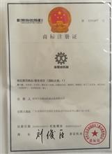 金精成机械注册商标专利证书
