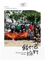 2018年厂庆------东部华侨城之旅