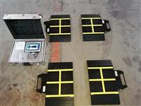 四块板汽车轴荷仪(汽车厂专用设备)