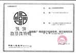 厨房设备厂家古粤信用机构代码证