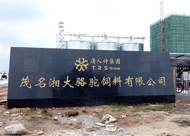 唐人神集团茂名饲料厂实验台工程胜利完工