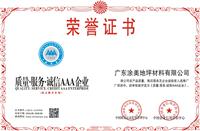 """广东涂美地坪材料有限公司""""质量,服务,诚信AAA企业""""荣誉证书"""