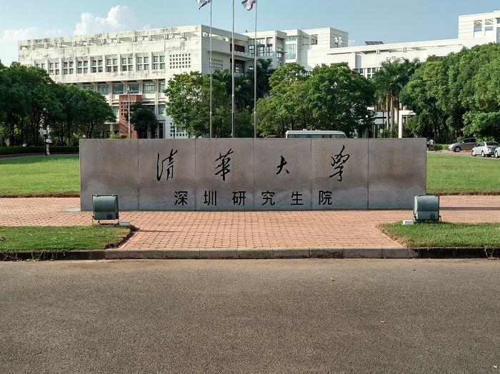 清华大学西丽校区实验室工程