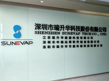 深圳市瑞升华科技股份有限公司实验室工程胜利完工