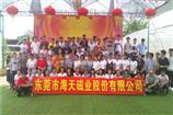 东莞海天磁业百名员工深圳心湖生态园举办首届农家乐拓展活动