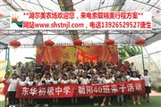东华中学朝阳40班相约湖尔美农场举行深圳农家乐拓展及野炊实践活动