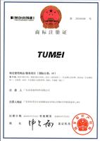 涂美TUMEI商标证书