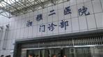 湘雅二医院