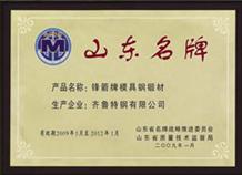 齐鲁特钢公司锻圆--山东名牌产品